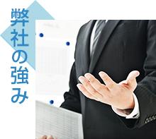 杉田建設の強み